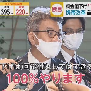 【武田総務相】携帯料金値下げ「100%やる」 大手幹部「値下げに向けて対応」