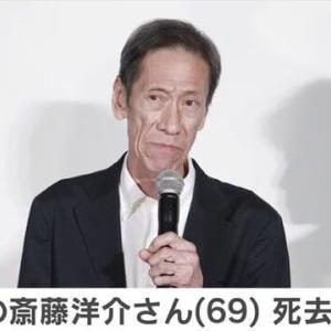 【訃報】俳優 斎藤洋介さん死去 69歳