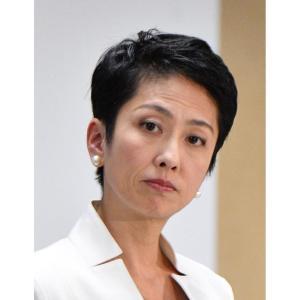 蓮舫氏、故中曽根元総理の葬儀に約9600万円を支出に「税金で納得してくれますか?」