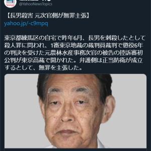 【長男殺害】元農水次官の熊沢英昭被告、無罪を主張 正当防衛で「反射的に殺害」