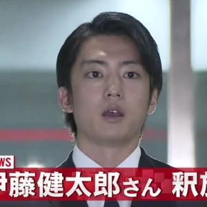 俳優の伊藤健太郎が釈放 「一生かけて償っていきたい」と謝罪