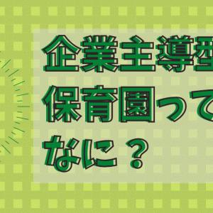 【大阪保活情報】企業主導型保育園とは?認可保育園とはちがうの?