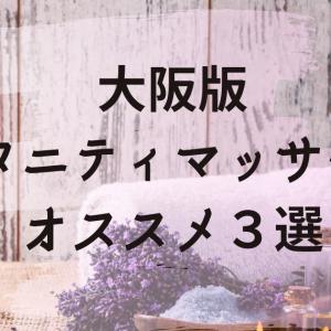 【大阪版】妊娠中でもOKなマタニティマッサージオススメ3選