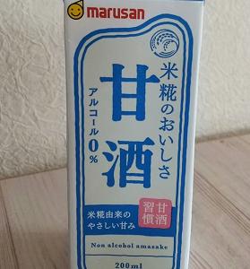 60歳疲れやすいから米麹甘酒を飲んでみる
