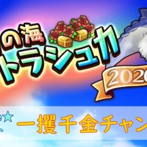 【チームイベント】幻の海トラシュカで一攫千金!?