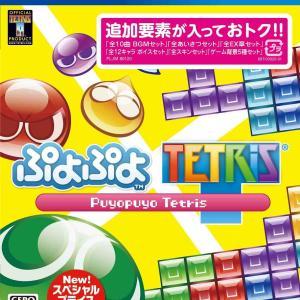 ぷよぷよテトリス(PS4版)