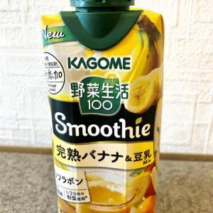 新発売の野菜生活smoothie完熟バナナを飲んでみた。