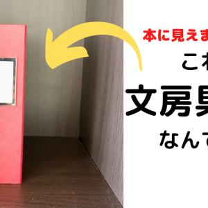 リビングの文房具や小物を収納! シンプルでオシャレなカクカクシリーズ。