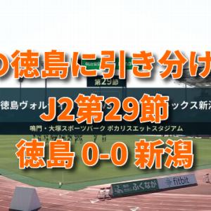 【J2アルビ】2位の徳島に引き分け! 第29節 徳島 0-0 新潟