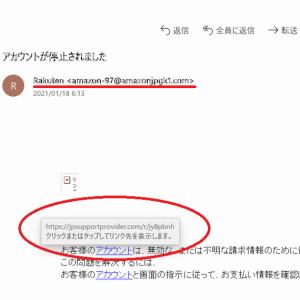 【生活】楽天を装う詐欺メールが届いた件