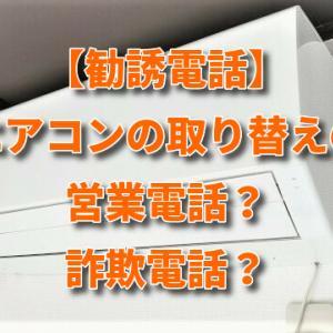 【勧誘電話】エアコンの取り替えの営業電話?詐欺電話?