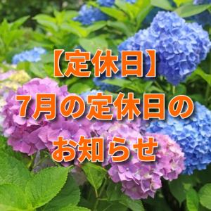【定休日】7月の定休日のお知らせ