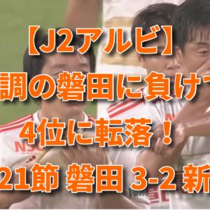 【J2アルビ】好調の磐田に負けて4位に転落! 第21節 磐田 3-2 新潟