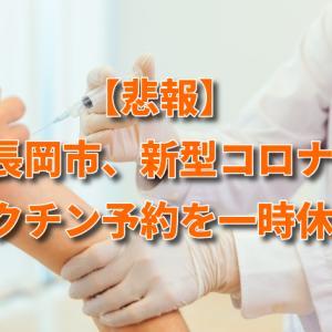 【悲報】長岡市、新型コロナワクチン予約を一時休止