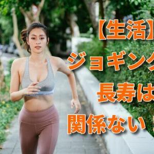 【生活】ジョギングと長寿は関係ない!?