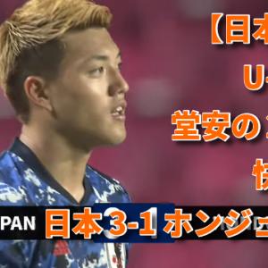 【日本代表U-24】堂安の2Gで快勝!日本 3-1 ホンジュラス