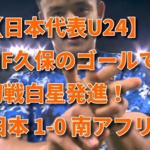 【日本代表U24】MF久保のゴールで初戦白星発進! 日本 1-0 南アフリカ
