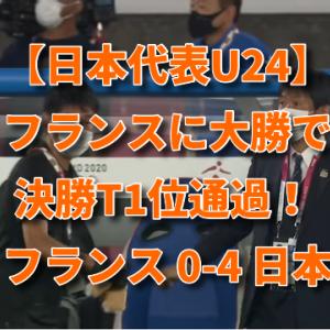 【日本代表U24】フランスに大勝で決勝T1位通過! フランス 0-4 日本