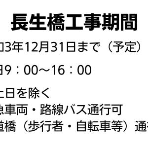 【お知らせ】長生橋は年末まで平日昼間は工事中で通行止めです。