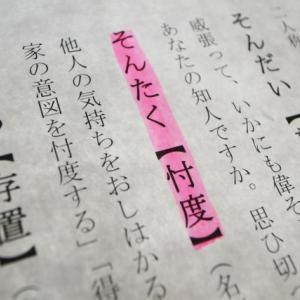 【大学受験】現代文が誰にでもできるようになる勉強法