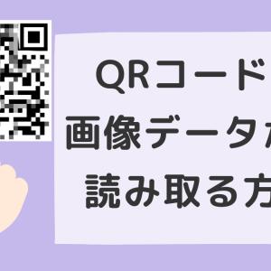 QRコードを保存した画像データやスクショから読み取る方法