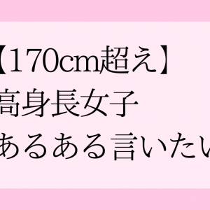 【170cm超え】高身長女子あるある言いたい◎11選【悩み】