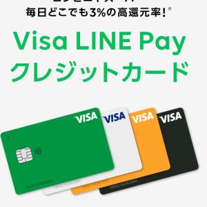 還元率3%!あなたもLINEPayカードでお得に支出管理してみませんか?