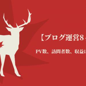 【ブログ運営ヶ8月目】PV 数、訪問者数、収益について公開