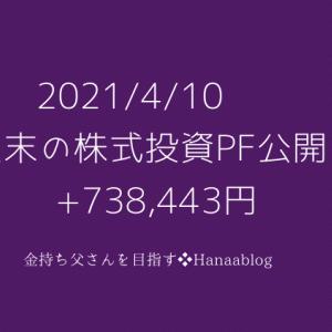 2021/4/10 週末の株式投資PF公開 +738,443円