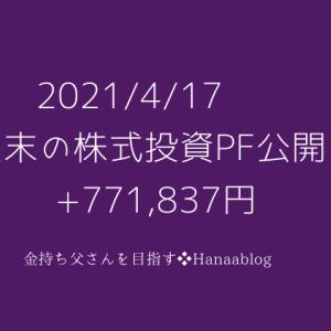 2021/4/17 週末の株式投資PF公開 +771,837円