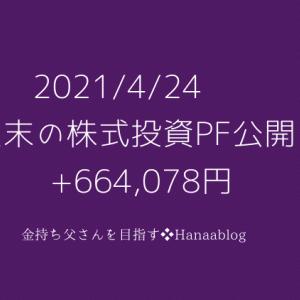 2021/4/24 週末の株式投資PF公開 +664,078円