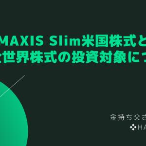 eMAXIS Slim米国株式と全世界株式の投資対象について