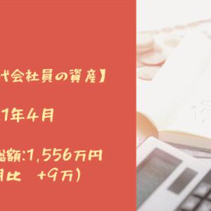 【30代会社員の資産】2021年4月 資産総額:1,556万円(先月比+9万)