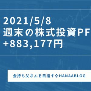2021/5/8 週末の株式投資PF公開 +883,177円