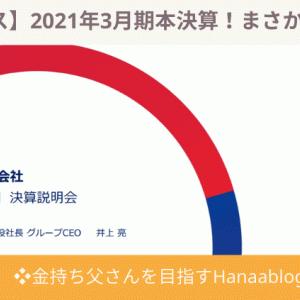 【オリックス】2021年3月期本決算!まさかの増配!