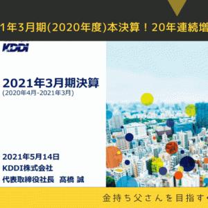 【KDDI】2021年3月期(2020年度)本決算!20年連続増配へ邁進中!