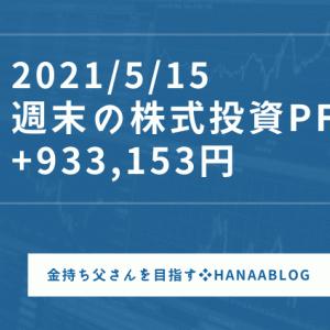 2021/5/15 週末の株式投資PF公開 +933,153円