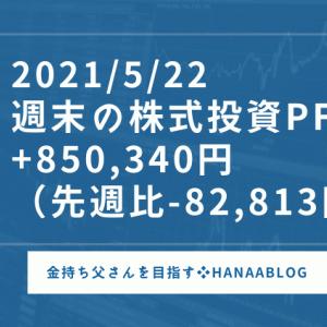 2021/5/22 週末の株式投資PF公開 +850,340円
