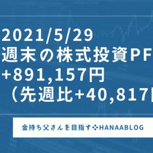 2021/5/29 週末の株式投資PF公開 +891,157円