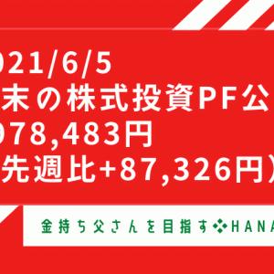 2021/6/5 週末の株式投資PF公開 +978,483円