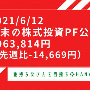 2021/6/12 週末の株式投資PF公開 +963,814円