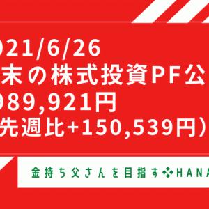 2021/6/26 週末の株式投資PF公開 +989,921円