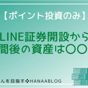 【ポイント投資のみ】LINE証券開設から1年間後の資産は〇〇円でした!
