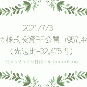 2021/7/3 週末の株式投資PF公開 +957,446円