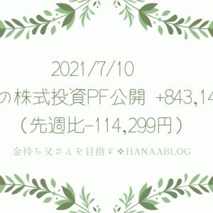 2021/7/10 週末の株式投資PF公開 +843,147円