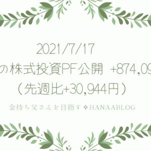 2021/7/17 週末の株式投資PF公開 +874,091円