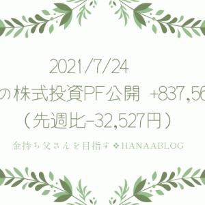 2021/7/24 週末の株式投資PF公開 +837,564円
