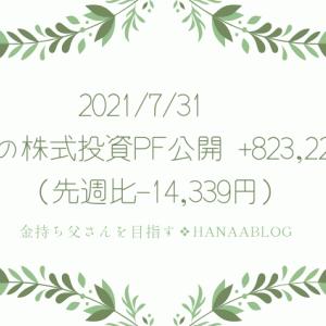 2021/7/31 週末の株式投資PF公開 +823,225円
