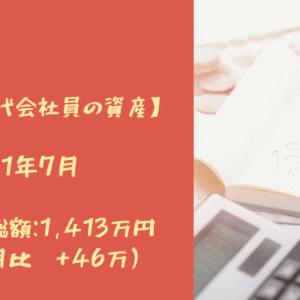 【30代会社員の資産】2021年7月 資産総額:1,413万円(先月比+46万)