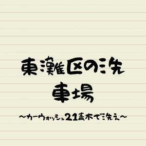 神戸市東灘区にある洗車場【カーウォッシュ21青木】で車とバイクを